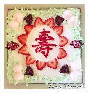 Custom Cake: Birthday Cake for Senior